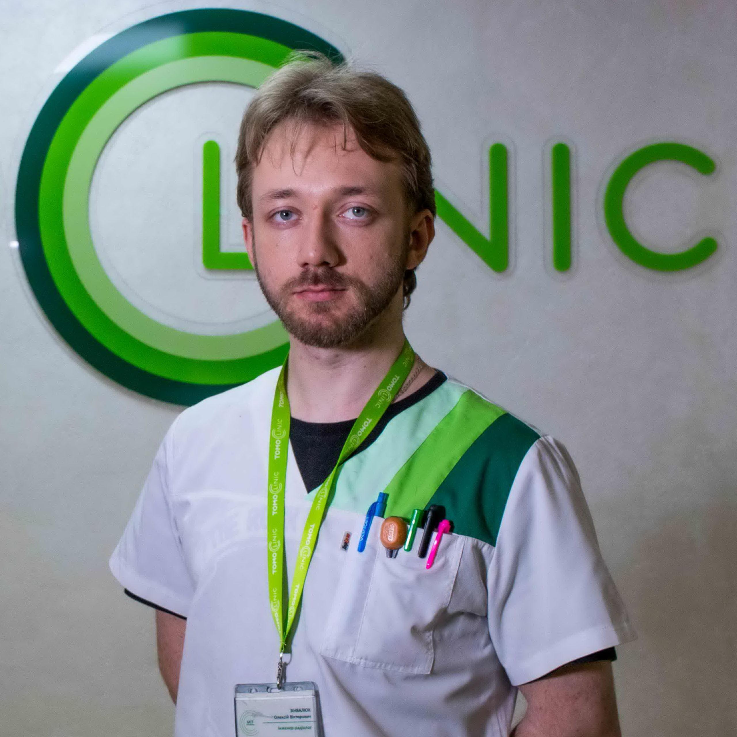 інженер-радіолог Олексій Зінвалюк