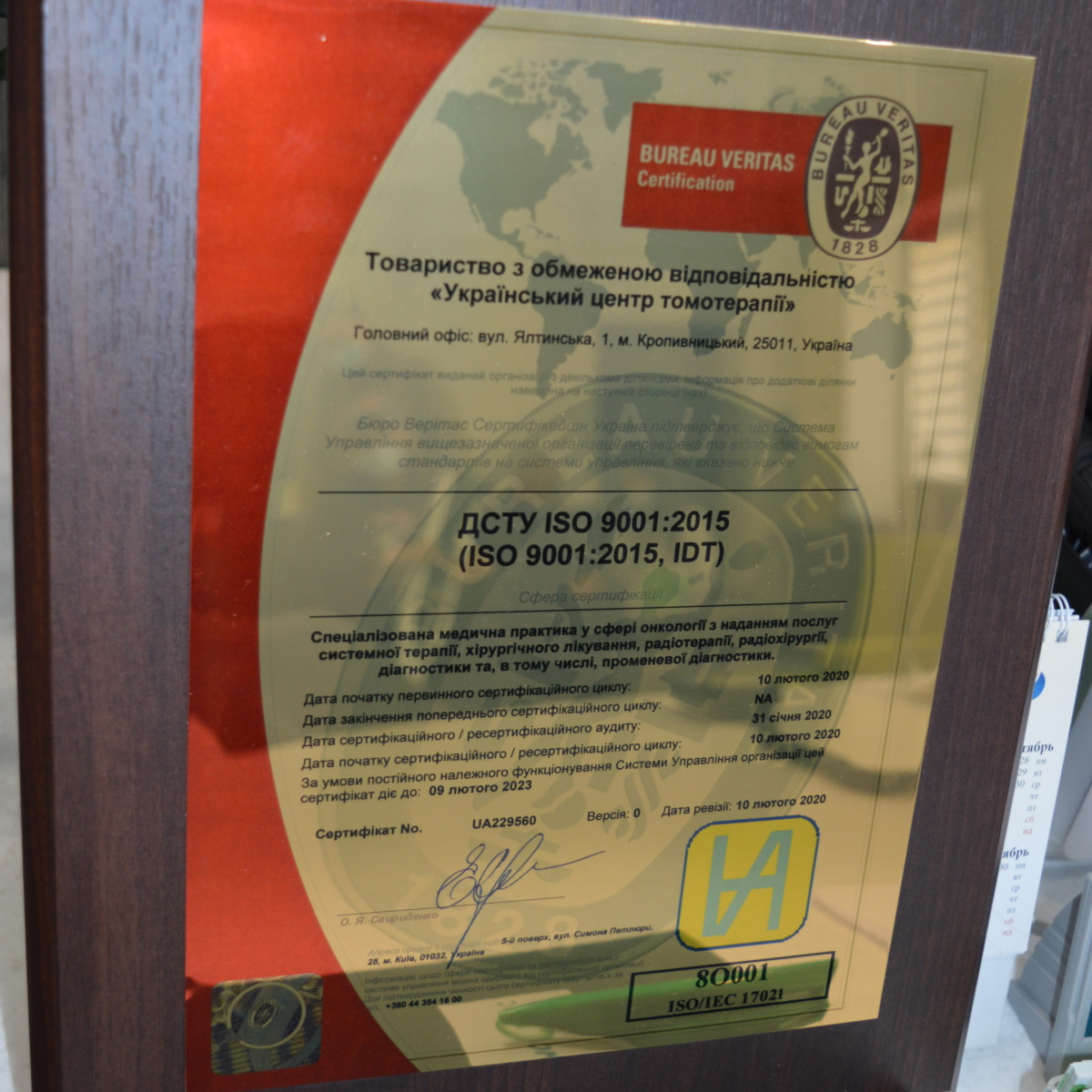 ISO certifiction